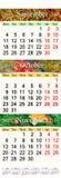 Haga calendarios por los meses otoñales 2017 Foto de archivo libre de regalías