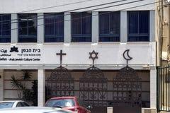 HaGefen-Jüdisch-Araber-Kultur-Mitte in Haifa stockfotos