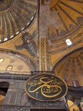 Haghia Aya Sophia Royalty Free Stock Images