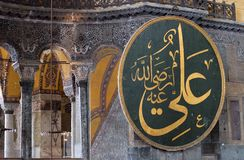 Haghia Sophia Details Royalty Free Stock Photography