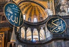 Haghia Sophia Istanbul Royalty Free Stock Photo