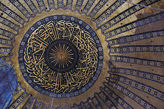 Hagia Sofia Internal Dome Decoration Fotografie Stock Libere da Diritti