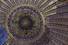 Hagia Sofia kopuły Wewnętrzna dekoracja Zdjęcia Royalty Free