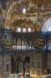 Hagia Sofia wnętrze 29 Zdjęcia Royalty Free