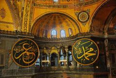 Hagia Sophia Royalty Free Stock Photos