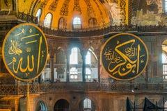 Hagia Sophia Imagen de archivo