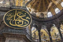 The Hagia Sophia (also called Hagia Sofia or Ayasofya) interior Stock Photography