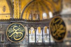The Hagia Sophia also called Hagia Sofia or Ayasofya interior Royalty Free Stock Photos