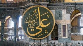 Hagia Sophia inre på Istanbul Turkiet - arkitekturbackgrou fotografering för bildbyråer