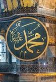 Hagia Sophia inre på Istanbul Turkiet - arkitekturbackgrou arkivbilder