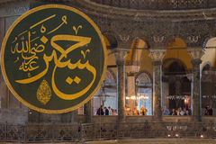 Hagia Sophia IstanbuI Turkey Royalty Free Stock Photography