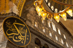 The Hagia Sophia, Istanbul Stock Photography