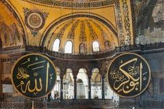 Hagia Sophia, Istanbul. ISTANBUL, TURKEY - SEPTEMBER 06, 2014: Hagia Sophia interior on September 06, 2014 in Istanbul, Turkey. Hagia Sophia is the greatest royalty free stock image