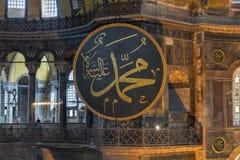 Hagia Sophia Mosque - Estambul, Turquía Imagen de archivo
