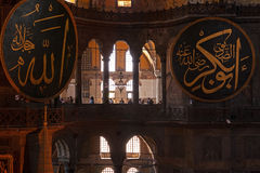 Hagia Sophia Mosque, Istanbul Royalty Free Stock Images