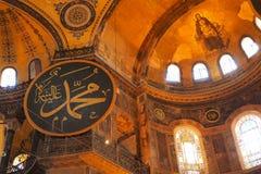 Hagiasofia. The Mosque hagiasofia Stock Image