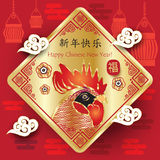 Hahn des Chinesischen Neujahrsfests Stockbild