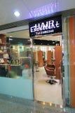 Hair exoellent shop in hong kong Stock Image