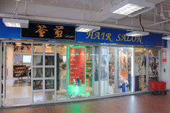 Hair salon in hong kong Royalty Free Stock Photo