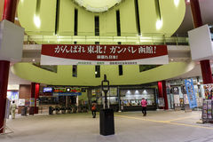Hakodate Station hall Royalty Free Stock Image