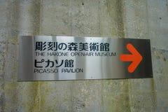 HAKONE JAPAN - JULI 02, 2017: Informativt tecken av järnvägen av linjen för Hakone Tozan kabeldrev på den Gora stationen in Arkivfoton