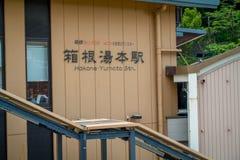 HAKONE JAPAN - JULI 02, 2017: Slut upp av en japanessebokstav över en dörr på Gora Station, en slutlig järnvägsstation på Arkivbilder