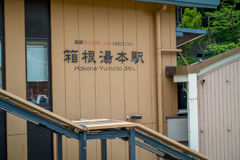 HAKONE, JAPAN - JULY 02, 2017: Close up of a japanesse letter over a door at Gora Station, a terminal railway station on Stock Images