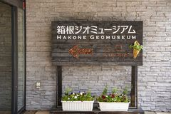 Entrance to the Hakone Geomuseum at Owakudani. Owakudani is a volcanic valley with active sulphur vents and hot springs in Hakone stock photography