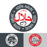 100% Halal, Certified, Quality product stamp / label. 100% Halal, Certified, Quality product - printable stamp for food industry restaurants, pubs. Grunge layer Royalty Free Stock Photography