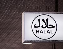 Halal Logo on square white board. A round Halal Logo also spelled hallal or halaal, refers to what is permissible or lawful in traditional Islamic law on a Royalty Free Stock Photos