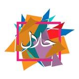 Halal logo vector set, flat design. Sign design. Certificate tag. Food product dietary label for apps and websites vector illustration