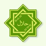 Halal Products Certified Seal. Vector illustration Stock Photo