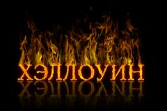 Halloween letterin in russian language. Burning on fire Stock Image