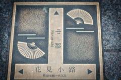 Hanami-Koji gata i Kyoto, Japan Arkivbild