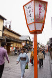 Hanami-Koji gata i Kyoto, Japan Arkivfoto