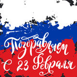 Hand drawn lettering for Fatherland Defender`s Day. Russian national holiday on 23 February. Vector illustration with calligraphy Stock Image