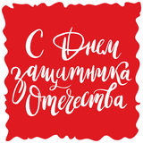 Hand drawn lettering for Fatherland Defender`s Day. Russian national holiday on 23 February. Vector illustration with calligraphy Royalty Free Stock Photos