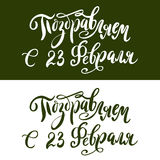 Hand drawn lettering for Fatherland Defender`s Day. Russian national holiday on 23 February. Vector illustration with calligraphy Royalty Free Stock Images
