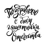 Hand drawn lettering for Fatherland Defender`s Day. Russian national holiday on 23 February. Vector illustration with calligraphy. Quote Royalty Free Stock Photo