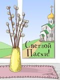 Hand drawn orthodox easter gift card. With willow branches in the vase standing on the window sill with orthodox church on background. Greate holiday. Russian Stock Photos