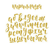 Hand drawn russian cyrillic calligraphy brush script of lowercase letters. Gold glitter alphabet. Vector Royalty Free Stock Image