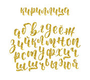 Hand drawn russian cyrillic calligraphy brush script of lowercase letters. Gold glitter alphabet. Vector Stock Image