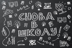 Hand drawn School background on black chalk board Stock Photography