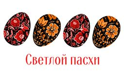 Hand drawn watercolor set of easter eggs in russian style and greeting with orthodox easter. On white background Stock Images