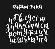 Hand drawn white russian cyrillic calligraphy brush script of lowercase letters. Calligraphic alphabet. Vector Stock Images