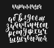 Hand drawn white russian cyrillic calligraphy brush script of lowercase letters. Calligraphic alphabet. Vector Royalty Free Stock Photos