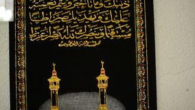Hand-made tapestry with motif Kaaba Saudi Arabia. In Mecca stock video footage