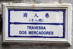 Hand painted tiles of street name sign. Macau. Royalty Free Stock Photos