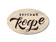 Hand van letters voorziende koffie in Rus op hout royalty-vrije illustratie