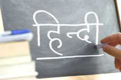 Hand writing on a blackboard in a Hindi class. Stock Images